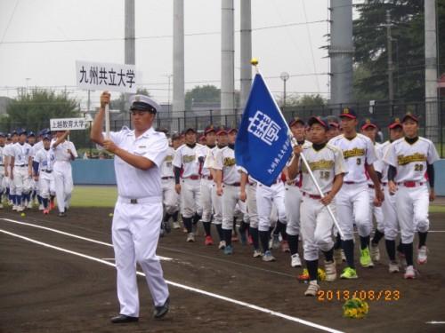 Kyushukyouritsu