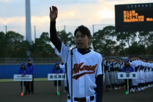 全関西選抜チーム大角主将による選手宣誓